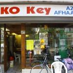 Toko Key op de hoek Insulindeweg Molukkenstraat verkoopt heerlijke Indische en andere Aziatische gerechten.